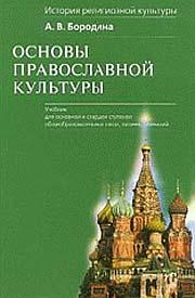 """Учебник """"Основы православной культуры"""""""
