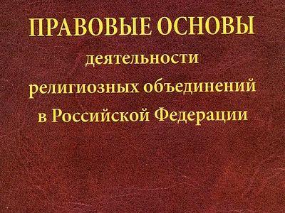 скачать конституция рф pdf: