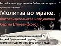 В Москве открылась выставка «Молитва во мраке», посвященная истории Церкви в 40-70-е годы