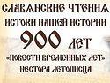 В Киеве прошли чтения, посвященные преподобному Нестору Летописцу
