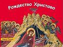 """Переиздана детская книга """"Рождество Христово. Учимся по иконам"""""""