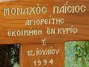 День памяти преподобного старца Паисия Святогорца