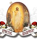 The Bright Resurrection of Christ, Pascha