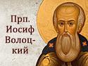 День памяти преподобного Иосифа Волоцкого