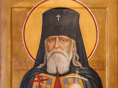 Today we commemorate a nearly unknown yet great saint, Holy Hieromartyr Seraphim (Chichagov) of Petrograd. He received a brilliant education, graduated from the Page Corps, became a well-known scholar, received a humanitarian as well as a natural sci
