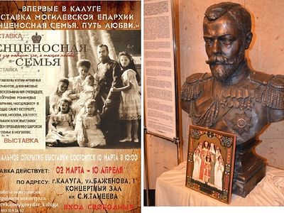 The exhibition features photographs of the Imperial family, reproductions of paintings by Pavel Ryzhenko (1970-2014), diary records, eyewitness accounts, biographies of representatives of the royal family, and other documents. The exhibits tell the s