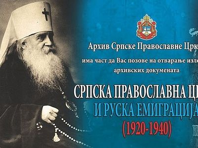 The exhibition is dedicated to the eightieth anniversary of the repose of Metropolitan Anthony Khrapovitsky and consists of 121 exhibits, among which are documents, photographs, posters, newspapers and other historical items.