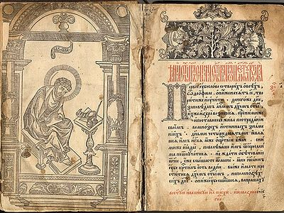 A copy of Ukraine�s oldest printed version of the book of the Acts and Epistles of the Apostles, published in 1574 by Ivan Fedorov in Lviv, was stolen from the collections of the Vernadsky National Library of Ukraine.