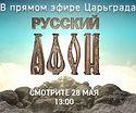 Телемарафон «Русский Афон» на Царьград ТВ