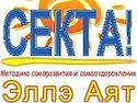 В Туве пресекли деятельность запрещенной в РФ религиозной группировки «Элле-Аят»