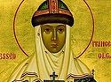 St. Olga the Princess of Russia, in Holy Baptism Called Helen