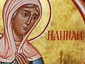 Holy Prophetess Hannah as a Model for our Lives