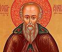 Молитвенник за Царей: 23 августа – второе обретение и перенесение мощей Саввы Сторожевского