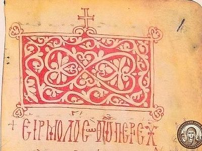 An exhibition of very rare tenth-eighteenth century notated manuscripts from Holy Mount Athos opened on October 11 at the National Library of Russia in St. Petersburg.