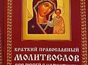 Вышел в свет первый в России православный молитвослов для слепоглухих