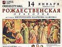 В Москве состоится концерт «Рождественская оратория» митрополита Илариона (Алфеева)