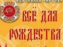 В Москве открывается православный семейный фестиваль «Артос»