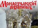 Вышел в свет майский номер журнала «Монастырский вестник»
