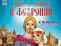 6 июля выйдет в прокат мультфильм о святых Петре и Февронии