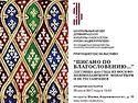 В Москве открывается выставка, посвященная древнерусской рукописи произведения Иоанна Лествичника