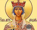 В Москве пройдет концерт в честь празднования памяти святой Людмилы Чешской