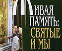 Вышла в свет книга Святейшего Патриарха Кирилла «Живая память: святые и мы»