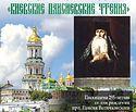 На «Киевские Паисиевские чтения» приедут богословы из 13 стран мира