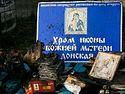 В Ростове-на-Дону сожжен храм в честь Донской иконы Божией Матери