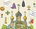 Магазин «Сретение» приглашает на презентацию книги «Я открываю храм»