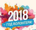 В Москве состоится презентация нового волонтёрского проекта