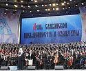 Патриарх Кирилл и Патриарх Сербский Ириней посетили концерт, посвященный Дню славянской письменности и культуры