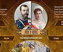 Специалисты проекта «Россия-Моя история» участвовали в создании экспозиции, посвященной Царской семье