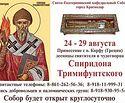 Мощи святителя Спиридона Тримифунтского будут принесены в Краснодар