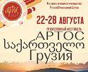 В Москве состоится XIII международный фестиваль «Артос», посвященный культуре и истории Грузии