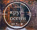 Бесплатные мероприятия для всей семьи пройдут в историческом парке «Россия-Моя история»