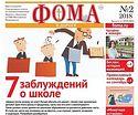 Вышел второй номер бесплатной газеты «Фома в дороге»