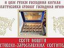 В Сербию принесены частицы мощей Ростово-Ярославских святых