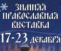 Петербуржцев приглашают поклониться святыням Земли Обетованной