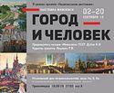 Состоялась презентация художественной выставки «Город и человек»
