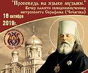 Музыкальные произведения митрополита Серафима (Чичагова) прозвучат 18 октября в Печорах на вечере его памяти