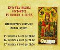 15 ноября в Псков прибудет чудотворная икона «Благоуханный цвет»