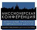 В Москве состоится конференция «Актуальные вопросы современной миссии»