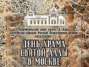 В Москве пройдет «День храма святой Аллы»