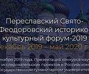 В Москве пройдет презентация первого конкурса научно-исследовательских проектов, посвященных истории русских монастырей
