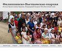 Начал работу официальный сайт Филиппинско-Вьетнамской епархии Московского Патриархата