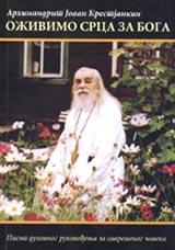 Книга о. Иоанна на сербском языке «Оживим сердца для Бога», изданная в Белграде в 2004 г.