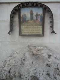 Камень, с которого проповедовал Иоанн Предтеча