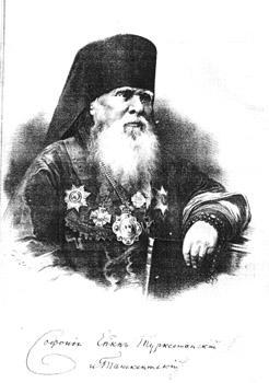 Архиепископ Софония (Сокольский)