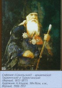 Архиепископ Софония (Сокольский). Художник Н.Хлудов. г.Верный 1906-1913гг.