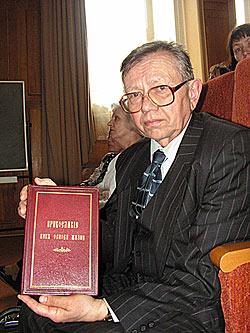 Профессор Владимир Пономаренко (Санкт-Петербург) с книгой своего прадеда «Православие как основа жизни»